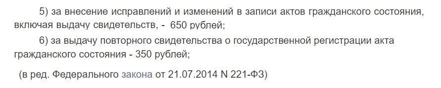 НК РФ Статья 333.26. пункт 5, 6