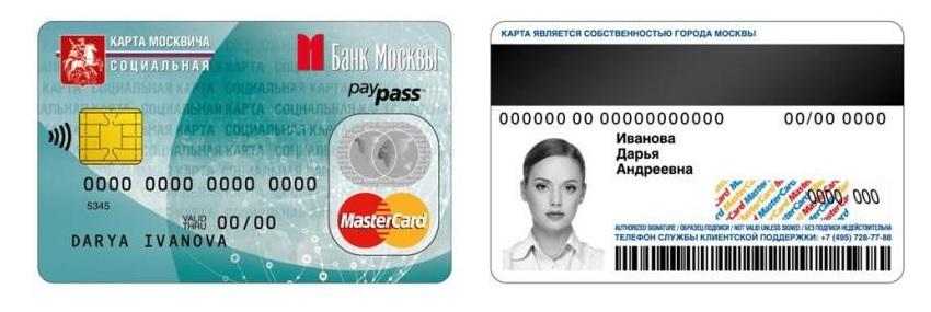 Внешний вид социальной карты москвича