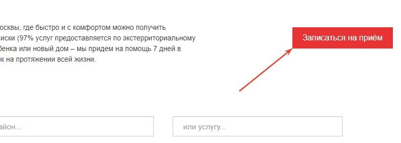 Запись на прием в МФЦ Москвы