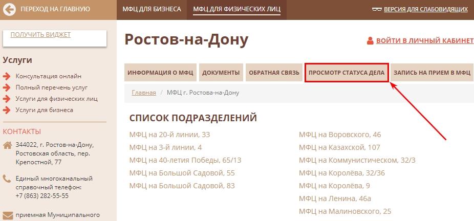 Просмотр статуса заявки на сайте МФЦ