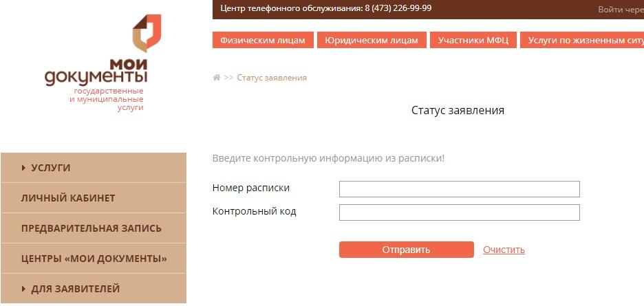 Проверка статуса готовности документов на сайте