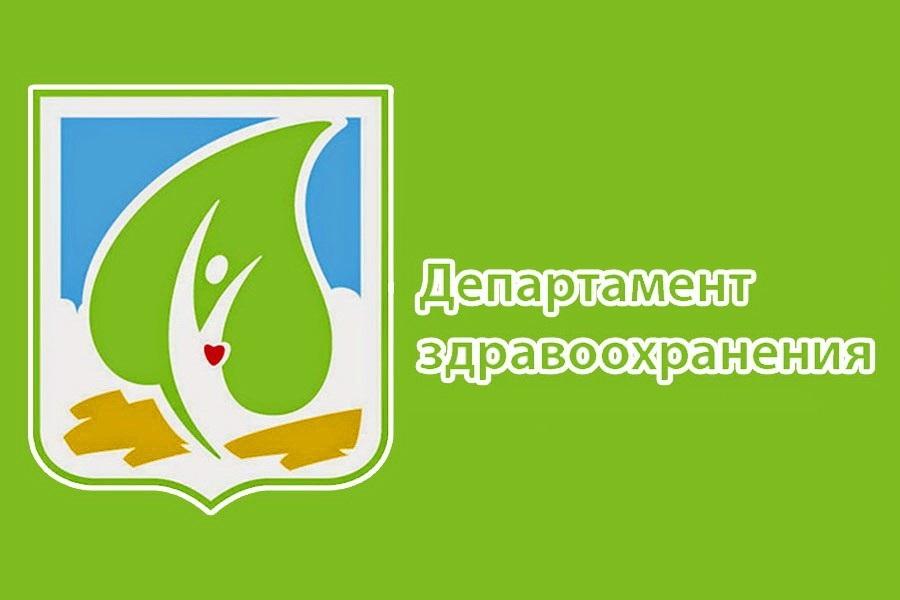Департамент здравоохранения Российской Федерации
