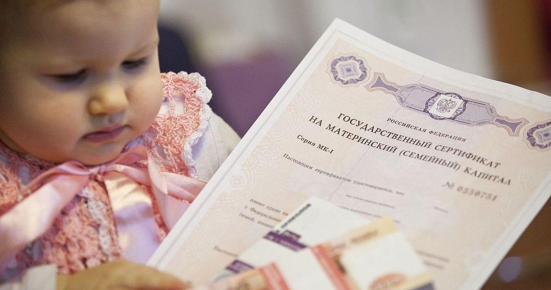 Ребенок и сертификат на маткапитал