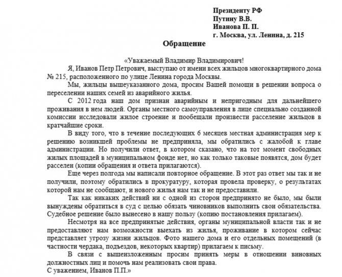 Пример обращение Президенту РФ